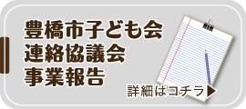 豊橋市子ども会連絡協議会事業報告